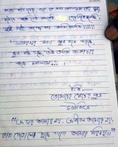 Soumitra's suicide note
