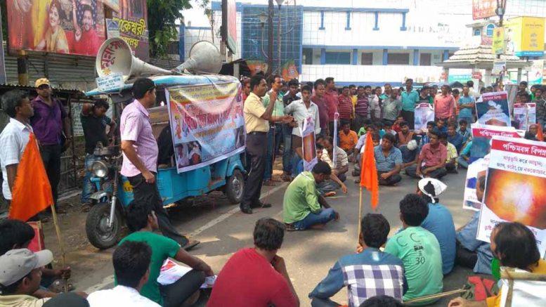 Demonstration by the members of the Nadia Jilla Manabadhikar Raksha Manch at Nadia DM office in Krishnanagar