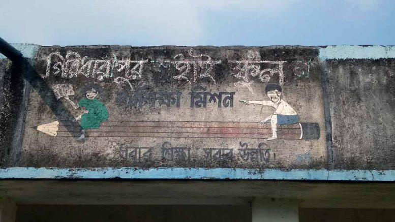 Giridharpur High School in Nakashipara