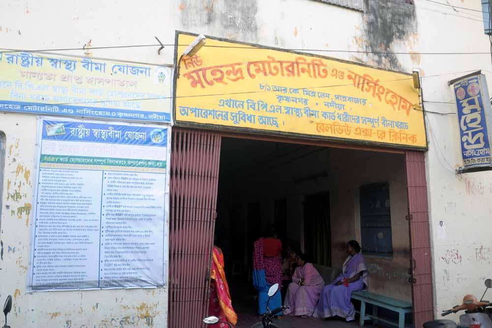Mahendra Maternity & Nursing Home in Krishnanagar