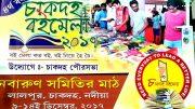 4th Chakdaha Book Fair