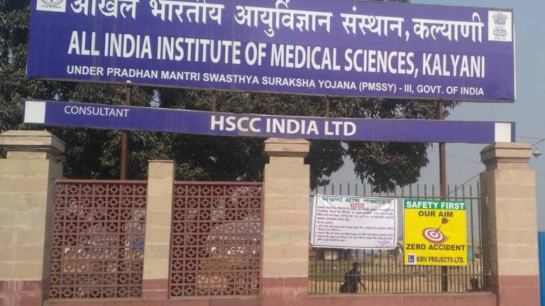 All India Institute of Medical Science Site In Kalyani