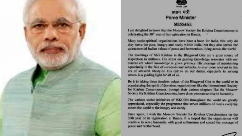 Prime Minister Narendra Modi and his message