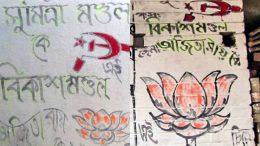 Joint graffiti of BJP and CPM in Karimpur
