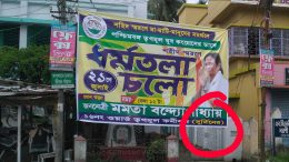 The controversial banner in Chakdaha