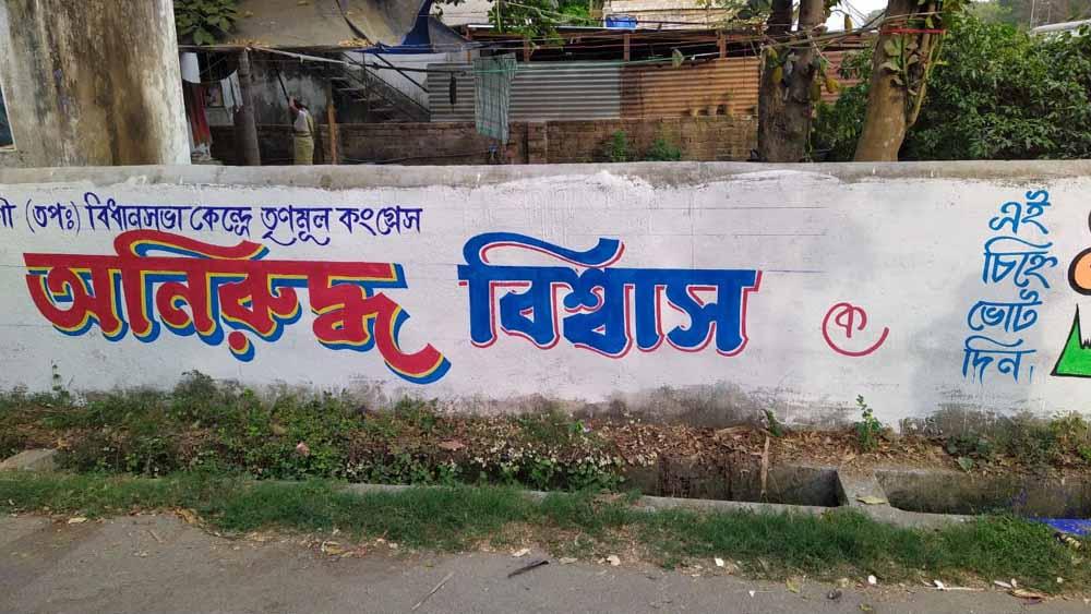 grafitti showing the name of Aniruddha Biswas in Kalyani